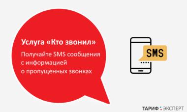 SMS сообщения с информацией о пропущенных звонках
