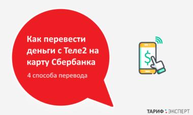 Способы перевода денег с баланса Теле2 на карту Сбербанка