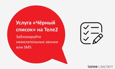 Заблокируйте нежелательные звонки или SMS