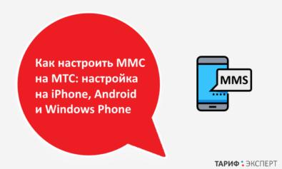 Использования услуги MMS