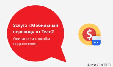 Услуга позволяет мгновенно пополнить счет абонента Tele2