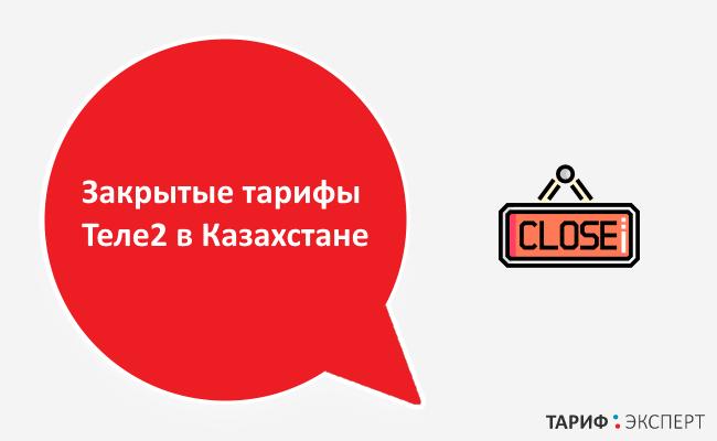 Архивные тарифы Теле2 для Казахстана