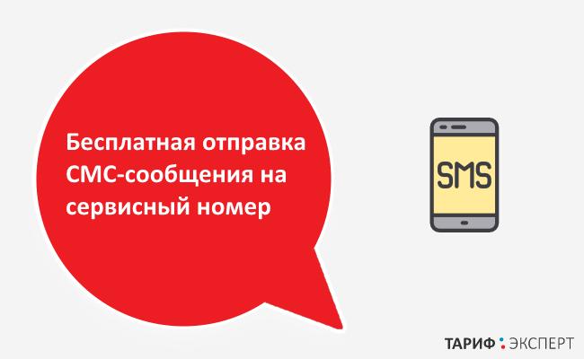 Бесплатная отправка СМС-сообщения на сервисный номер