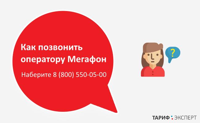 Бесплатные телефоны Call-центра