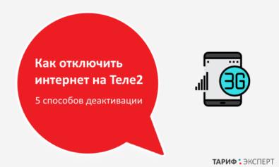Деактивация интернета на Теле2