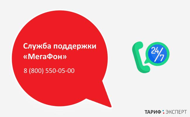 Контактный центр: 8 (800) 550-05-00