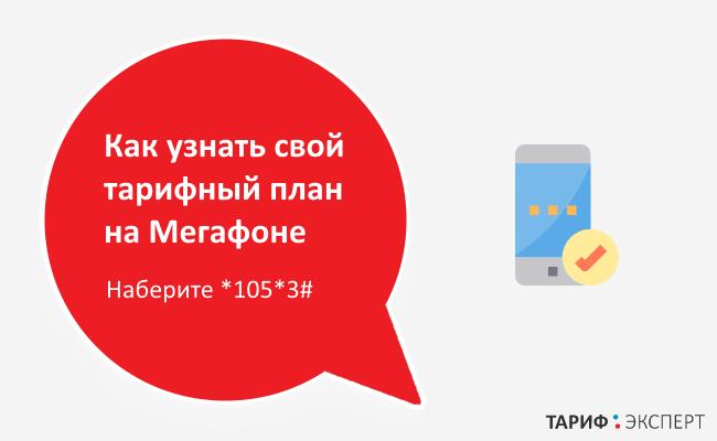 Как узнать тарифы Мегафон