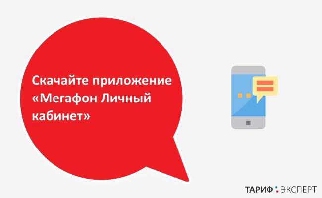 Скачайте приложение «Мегафон Личный кабинет»