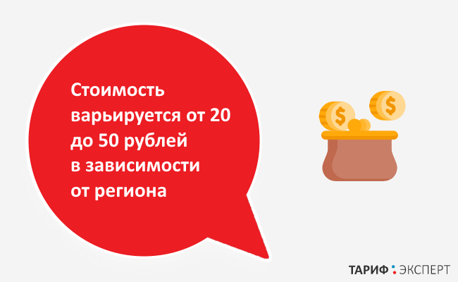 Стоимость варьируется от 20 до 50 рублей