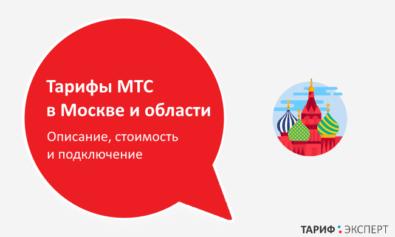 Тарифный планы для Москвы и области