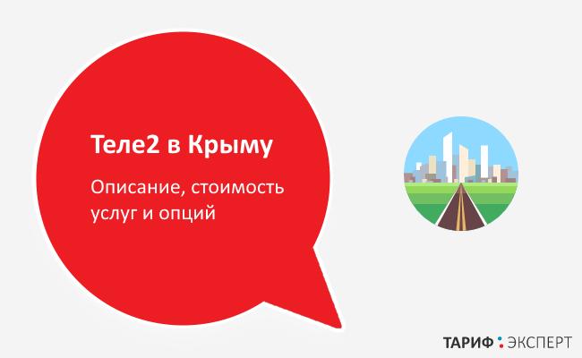 Тарифы для путешествия по Крыму