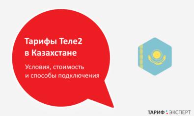 Теле2 в Казахстане