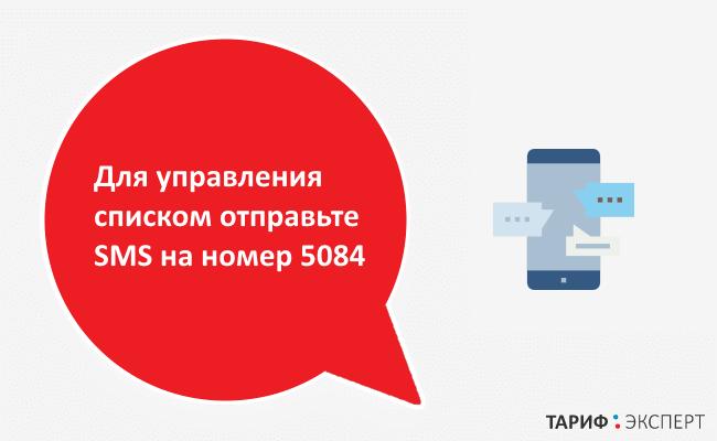 Отправьте SMS на номер 5084