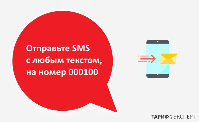 Отправьте SMS с текстом баланс на номер 000100