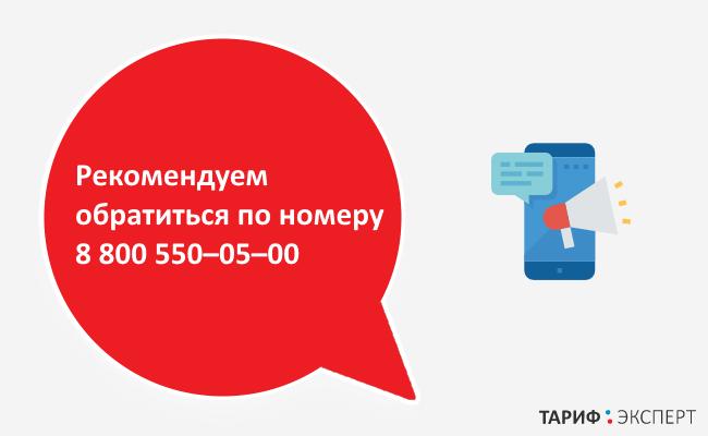 Рекомендуем обратиться по номеру 8 800 550–05–00