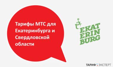 Широкая линейка тарифов для Екатеринбурга
