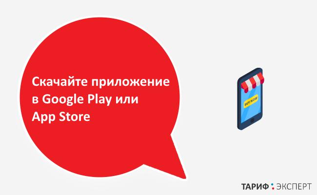 Скачайте приложение в Google Play или App Store