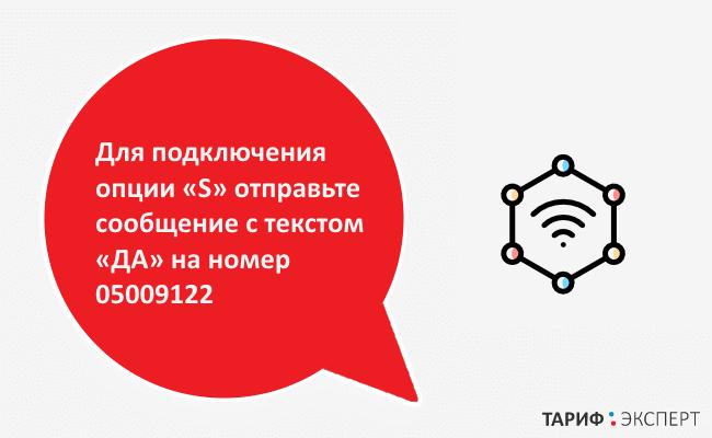 SMS с текстом «ДА» на номер 05009122