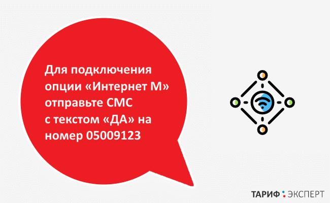 СМС с текстом «ДА» на номер 05009123