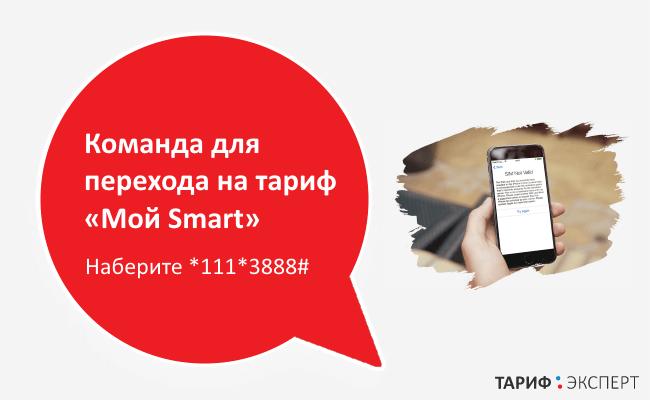 Код для перехода на тариф *111*3888#