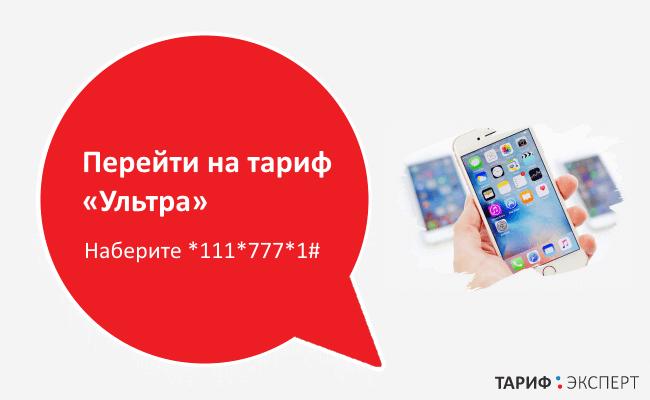 Наберите на телефоне код *111*777*1#