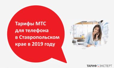 Обзор актуальных тарифов в Ставрополе