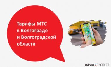 Описание действующих тарифных планов МТС в Волгограде