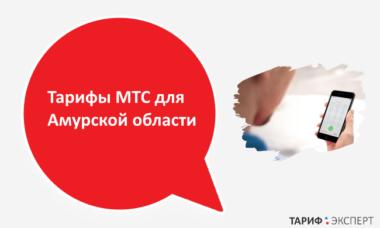Действующие тарифы МТС в Амурской области