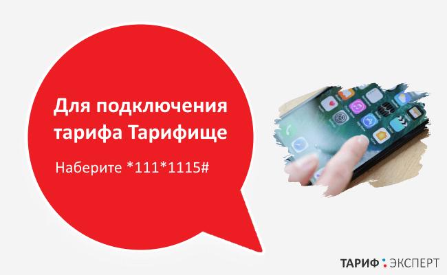 Наберите на телефоне USSD-команду: *111*1115#