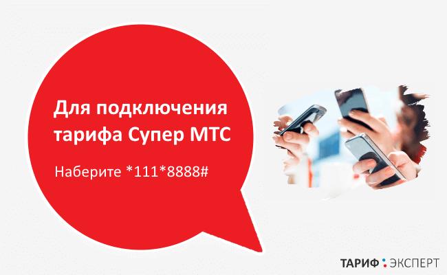 Необходимо ввести комбинацию на телефоне: *111*8888#