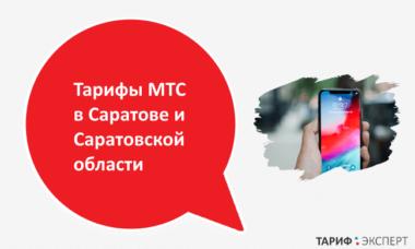 Ультрасовременная линейка тарифов МТС