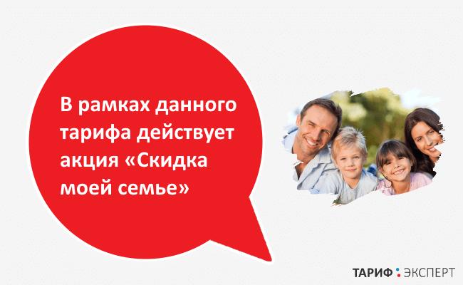 Акция «Скидка моей семье»