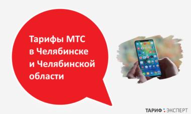 Актуальные тарифы МТС в Челябинске