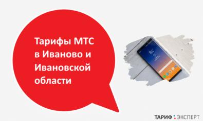 Актуальные тарифы МТС Иваново и Ивановской области