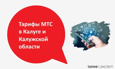 Актуальные тарифы МТС в Калуге