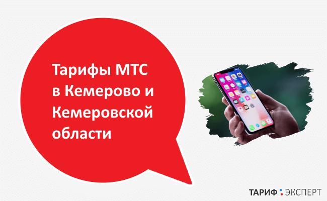 Актуальные тарифы МТС в Кемеровской области