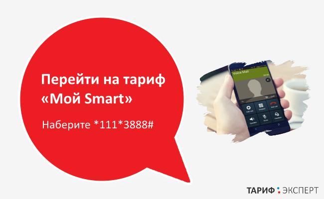 Перейти с вашего текущего тарифа на тариф «Мой Smart»