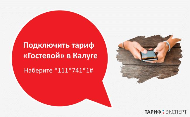 Подключить тариф «Гостевой» в Калуге