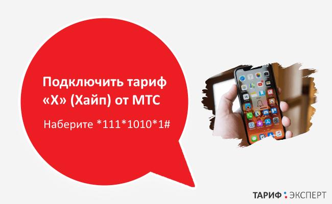 Подключить тариф «Х» (Хайп) от МТС в Кемеровской области