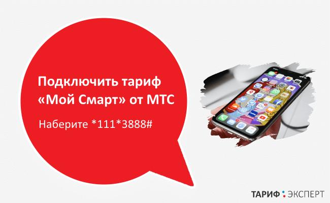 Подключить тариф «Мой Смарт» от МТС в Кемеровской области