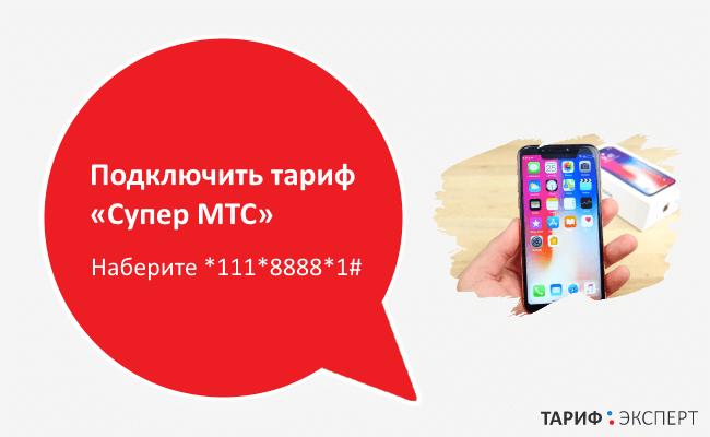 Подключить тариф «Супер МТС» в Кемеровской области