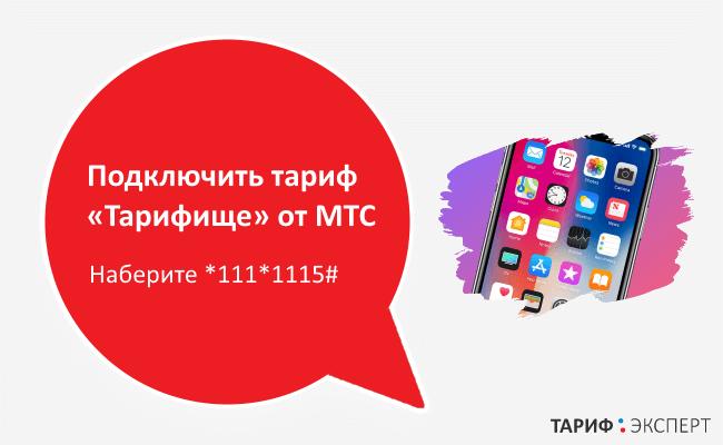 Подключить тариф «Тарифище» от МТС в Кемеровской области