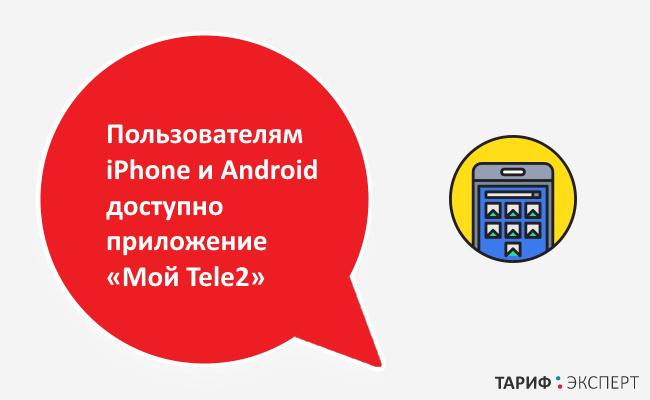 Пользователям iPhone и Android доступно приложение «Мой Tele2»