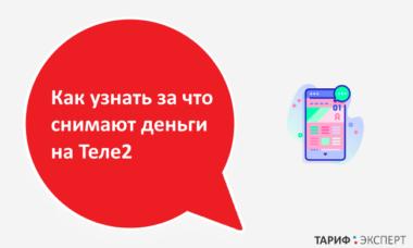 Причины списания денег на Теле2 и способы их устранения