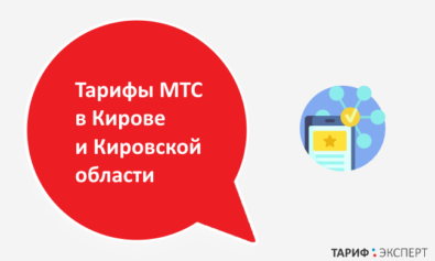 Актуальные тарифы МТС в Кирове