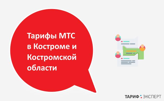 Актуальные тарифы МТС в Костроме