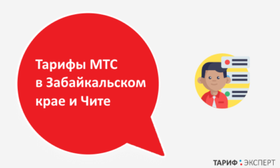 Действующие тарифы МТС в Забайкальском крае и Чите