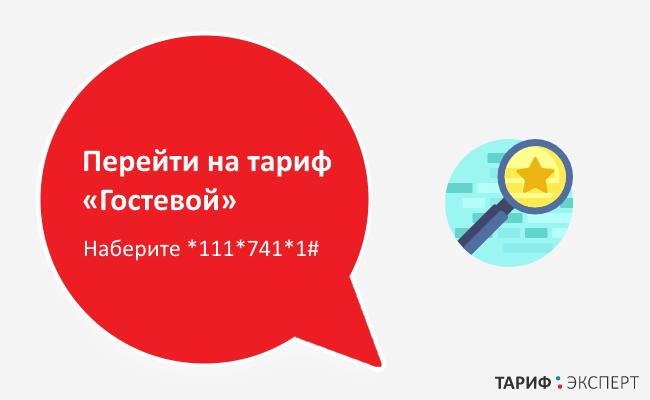 Перейти на «Гостевой» в Кирове
