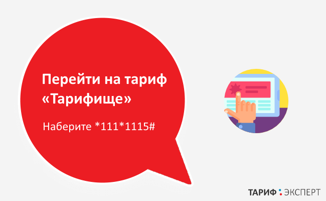 Перейти на «Тарифище» в Кирове