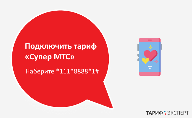 Подключить «Супер МТС» в Костроме